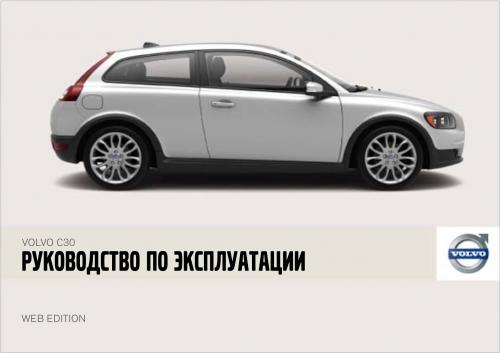 руководство по эксплуатации вольво хс60 2012 модельного года