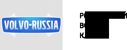 Российский Клуб Вольво - Volvo Russia - автомобильный клуб Вольво / Volvo